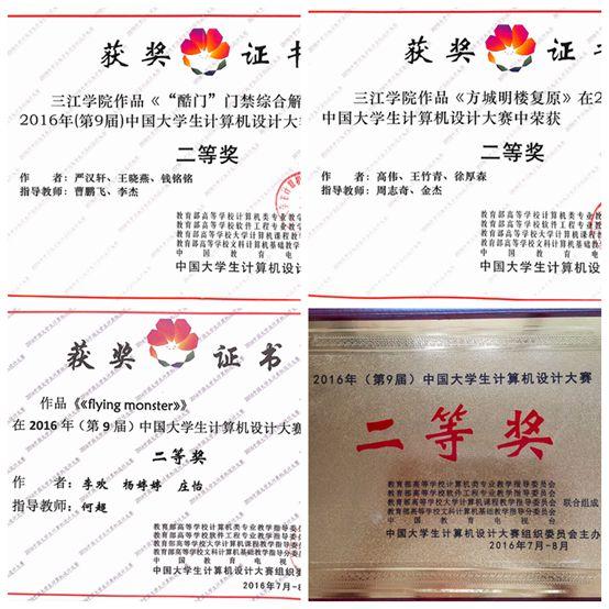 2016年中國大學生計算機設計大賽獲獎證書,獎牌
