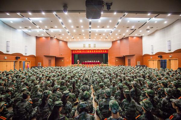 三江学院举行2017级新生军训动员大会