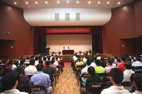 我校召开学生食堂从业人员卫生知识培训暨迎新动员大会