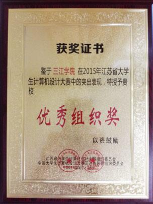 2015年中國大學生計算機設計大賽江蘇賽區預賽中的作品榮獲1件一等獎