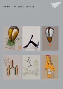 05级b05131c班图形创意作业图片