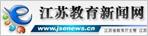 江苏教育新闻网