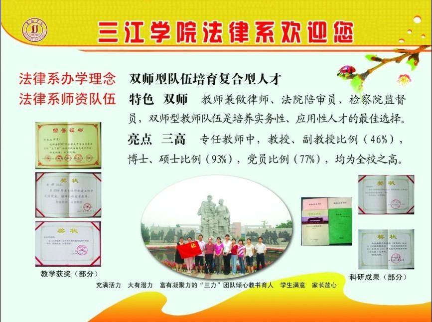 法律系2012年招生宣传材料