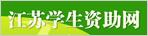 江苏省学生资助网